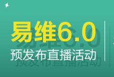 易维6.0版本全新发布,助力企业全生命周期客户