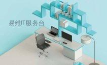 什么是IT服务台?有什么作用?