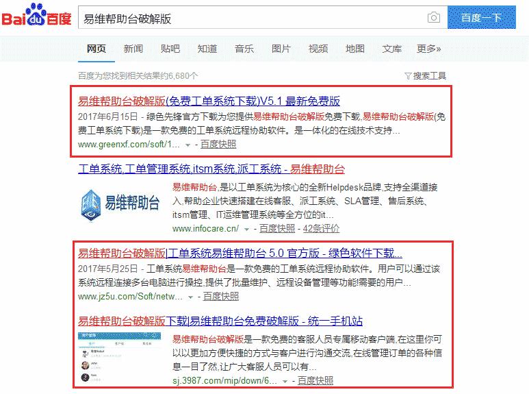 易维帮助台破解版V5.1免费下载_【最新APP下载】
